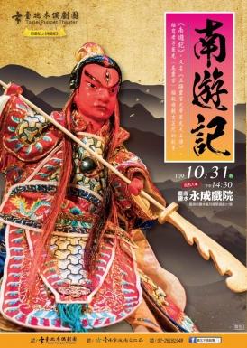 台南永成戲院《南遊記》
