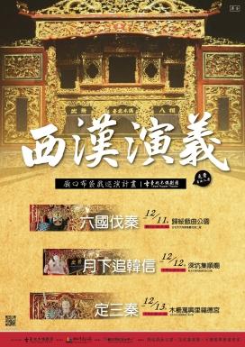 廟口前看場熱鬧《西漢演義》