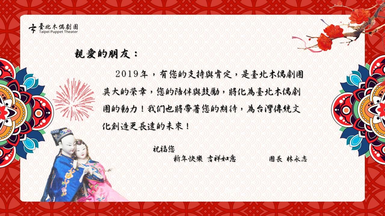 臺北木偶劇團祝您新年快樂!