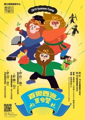 2019百變西遊夏令營(2019 Summer Camp)(已額滿)